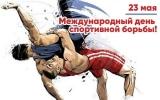 23 мая - Международный день спортивной борьбы!