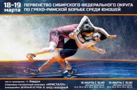 Первенство СФО среди юношей до 18 лет (17-20.03.2017, Бердск)