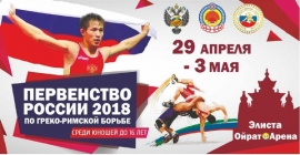 Александр Крикуха и Алибек Амиров - призеры первенства России