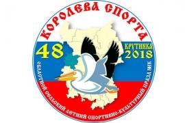Команда Исилькульского района - победитель КОРОЛЕВЫ СПОРТА-2018