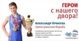 В Омске стартовал проект «Герои с нашего двора!»
