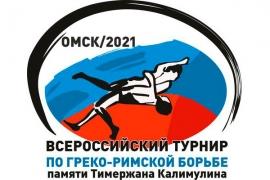 4-й Всероссийский турнир памяти Т.М. Калимулина (анонс)