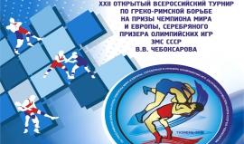 XXII Всероссийский турнир на призы В.В. Чебоксарова (20-22.10.2016, Тюмень)