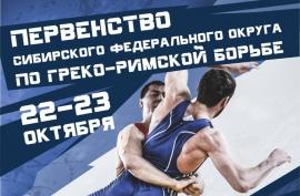 Первенство СФО среди юношей 2001-2002 г.р. (21-23.10.2016, Бердск)
