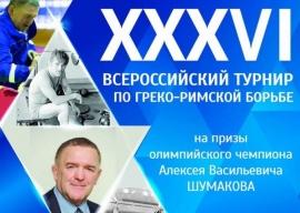 Александр Коваленко завоевал бронзу турнира на призы Алексея Шумакова
