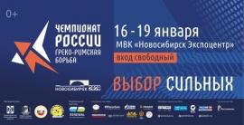 Чемпионат России по греко-римской борьбе (15-20.01.2020, Новосибирск)