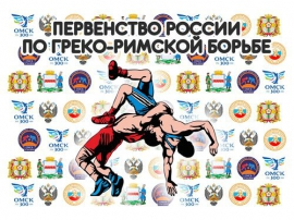 Первенство России по греко-римской борьбе среди юношей (Омск, 2016)