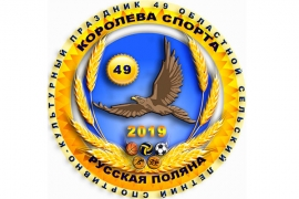 Команда Исилькульского района - победитель КОРОЛЕВЫ СПОРТА-2019