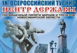 Омичи привезли «золото» и «бронзу» с борцовского турнира «Центр Державы»