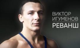 Виктор Игуменов. Реванш