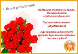 Поздравляем Сергея Студеникина с днем рождения!