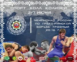 Чемпионат России по греко-римской борьбе (2-7.06.2016, Грозный)
