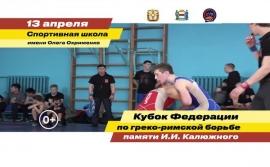 Кубок Федерации памяти И.И. Калюжного 2019 (анонс)