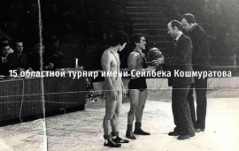 Памяти Кошмуратова Сейлбека Альбаевича