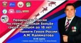 Алибек Амиров и Александр Крикуха - бронзовые призёры Первенства России