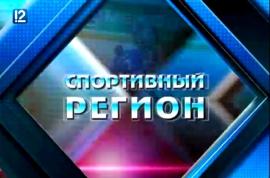 """""""Спортивный регион"""" (1.11.2015, ГТРК Омск)"""