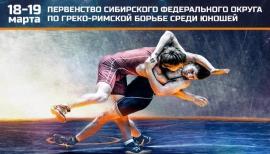 Первенство Сибирского Федерального округа по греко-римской борьбе среди юношей-2017, 1 день