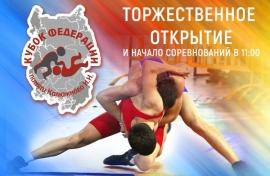 Кубок федерации памяти И.И. Калюжного (6.04.2021, Омск)