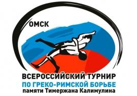 Всероссийский турнир по греко-римской борьбе памяти Т.М. Калимулина (26-28.09.2021, Омск)