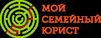 """Компания """"МОЙ СЕМЕЙНЫЙ ЮРИСТ"""""""