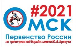 Первенство России по греко-римской борьбе среди юношей памяти Ю.А.Крикухи 2021 (анонс)