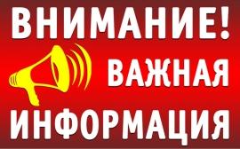 ВНИМАНИЕ! Изменилось место взвешивания участников первенства города Омска!