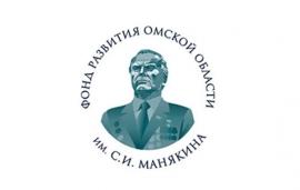 Работу омского тренера отметил Фонд имени С.И. Манякина