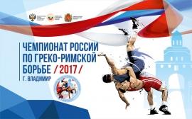 Чемпионат России по греко-римской борьбе (15-18.06.2017, Владимир)