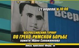 56-й турнир памяти Ю.Я. Сапожникова (анонс)