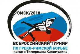 2-й Всероссийский турнир памяти Т.М. Калимулина (анонс)