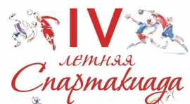 IV летняя Спартакиада молодежи России (11-13.07.2018, Пенза)