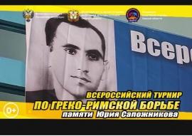 57-й турнир памяти Ю.Я. Сапожникова (анонс)