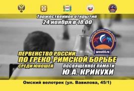 Первенство России по греко-римской борьбе среди юношей памяти Ю.А.Крикухи (анонс)