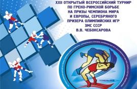 Омские борцы завоевали медали турнира на призы Владимира Чебоксарова
