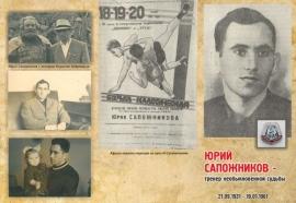 Юрий Сапожников - тренер необыкновенной судьбы