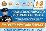 Омские борцы завоевали путевки на всероссийские старты