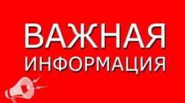 Объявление о собрании Федерации спортивной борьбы Омской области