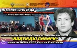 Всероссийский турнир памяти С. Игнатенко «Надежды Сибири» (анонс)
