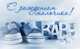 У Андрея Меркулова родился сын. Поздравляем!