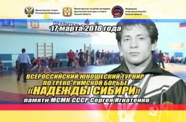 Всероссийский турнир памяти Сергея Игнатенко «Надежды Сибири» (анонс)