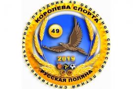 КОРОЛЕВА СПОРТА. РУССКАЯ ПОЛЯНА-2019
