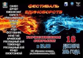 """18 декабря в Омске пройдет """"Фестиваль единоборств"""""""