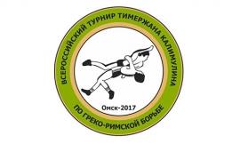 В Омске пройдет Всероссийский турнир Тимержана Калимулина по греко-римской борьбе