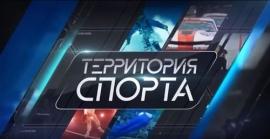 """Телепрограмма """"ТЕРРИТОРИЯ СПОРТА"""" об омской борьбе"""