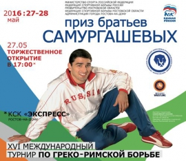 Ирлан Махмудов - победитель международного турнира на «Приз братьев Самургашевых»